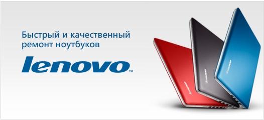 Сервис центр Lenovo