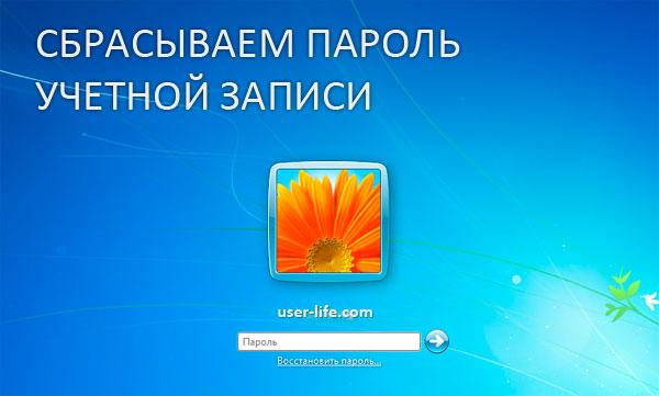 Снятие пароля Windows