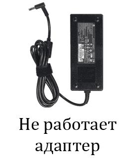 Не работает зарядное устройство