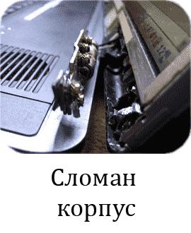 Ремонт корпуса