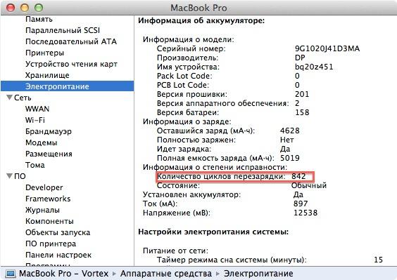 Как узнать количество циклов зарядки батареи в Macbook?