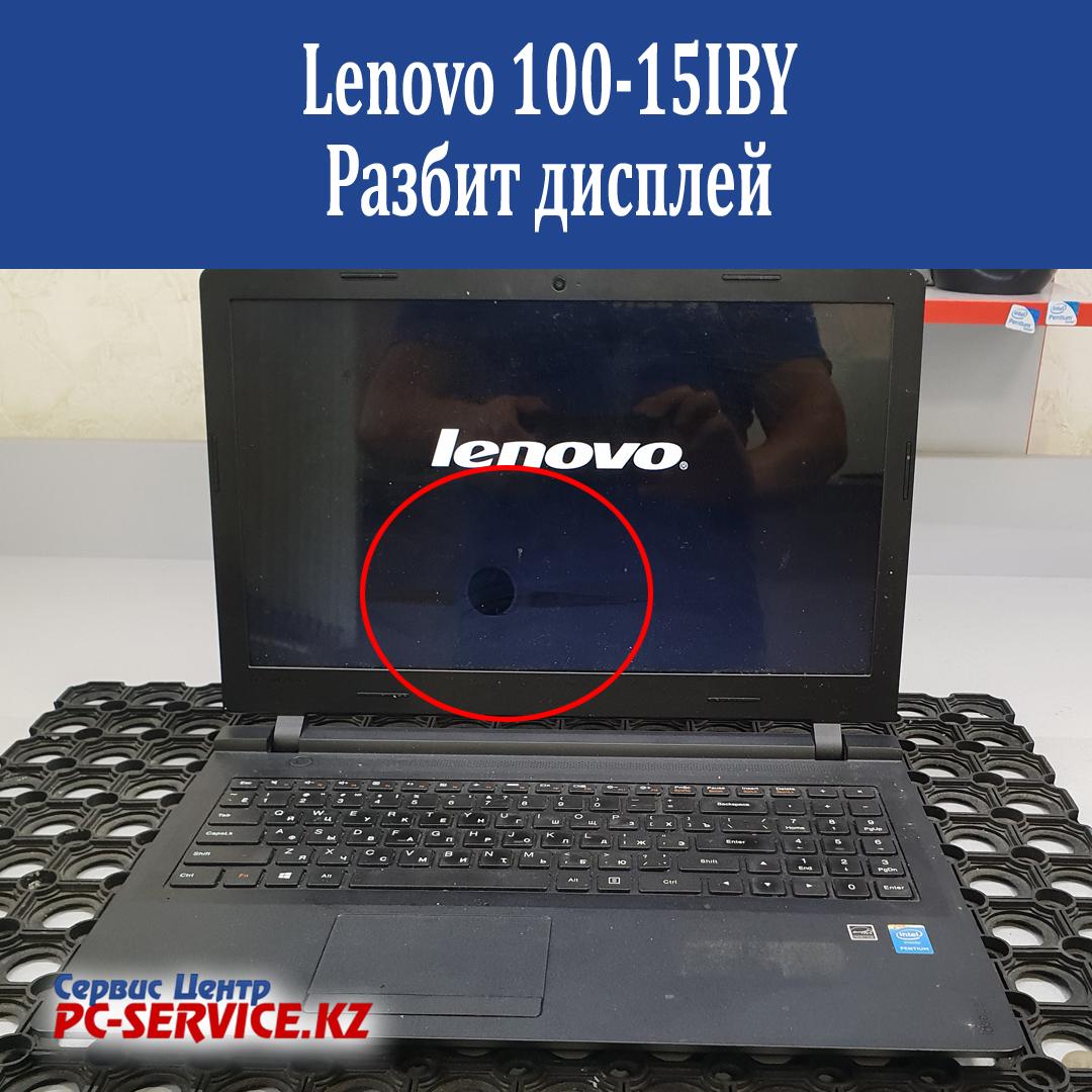 треснул экран ноутбука Lenovo 100-15iby