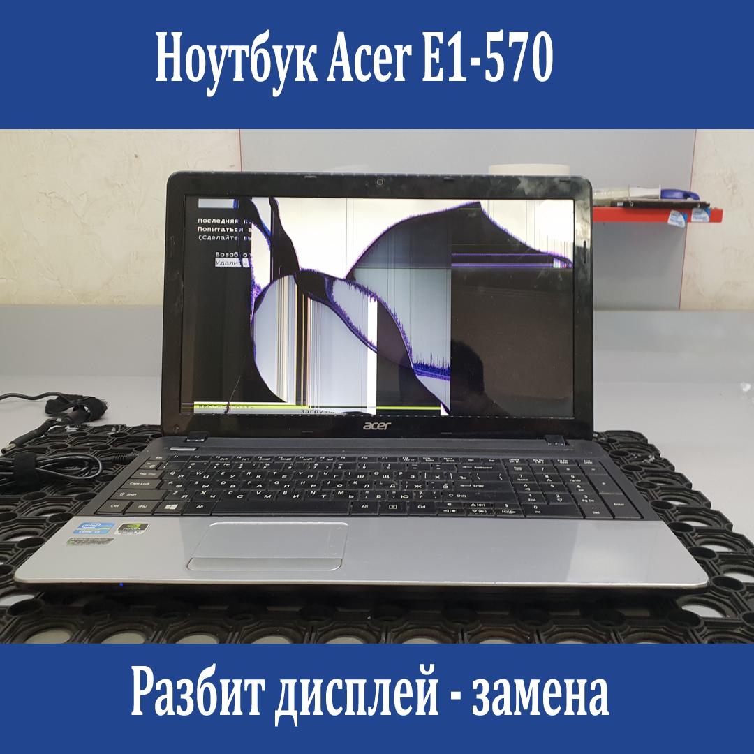 треснул экран acer e1-570