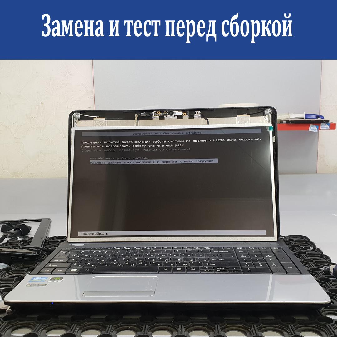 замена экрана acer e1-570