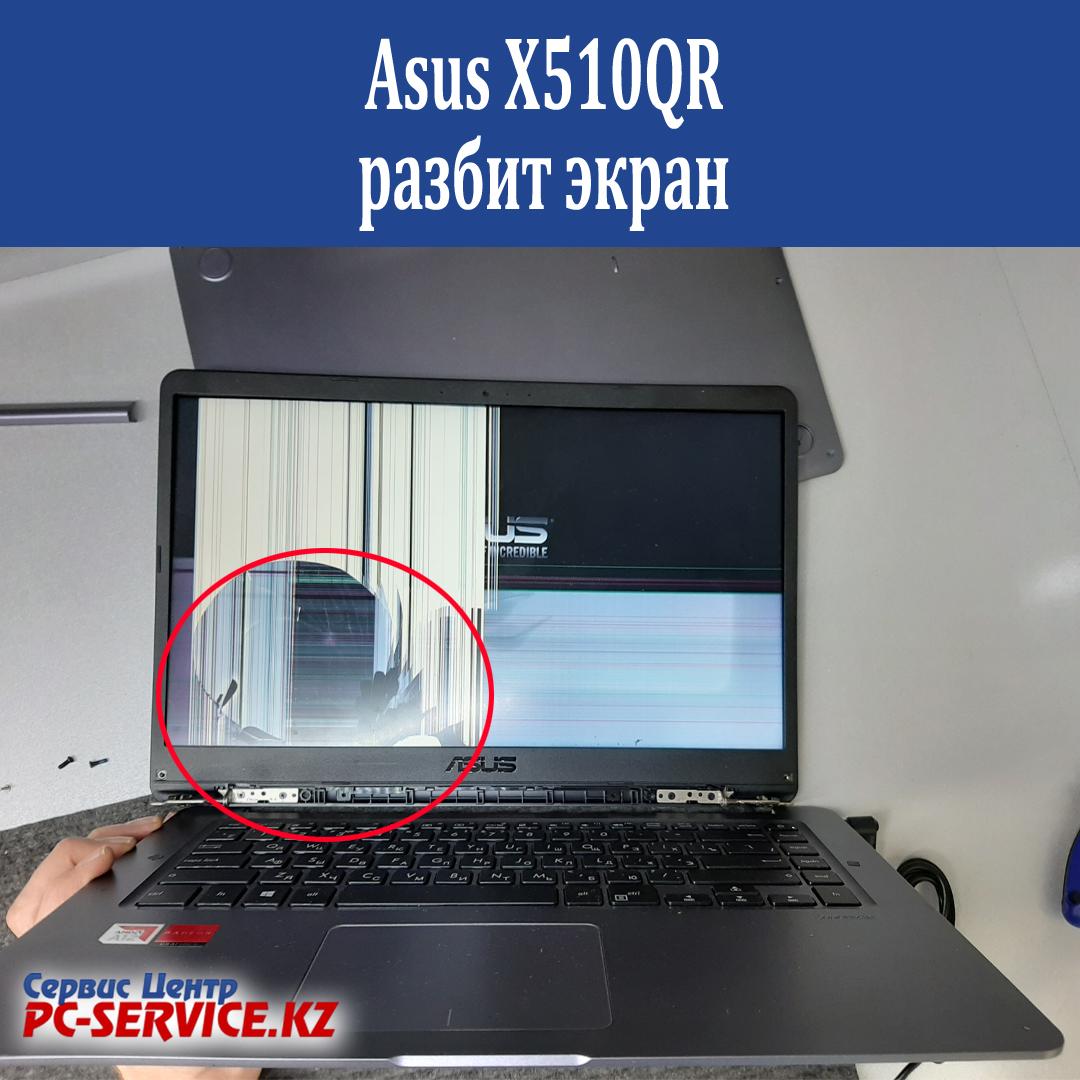 разбился экран ноутбука