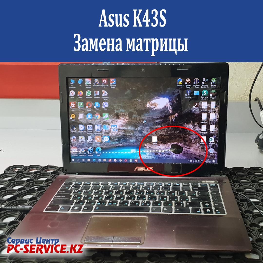 треснул экран ноутбука asus k43