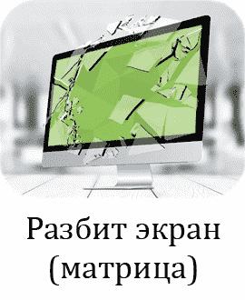 Разбит экран, матрица