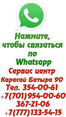 Пишите нам Whats App