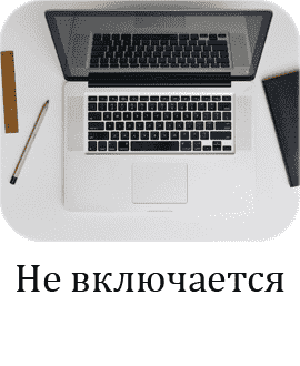 Не включается ноутбук