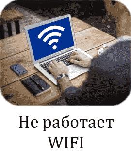 Не работает WIFi
